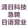 深圳市清日科技有限公司