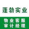 河南蓬勃實業有限公司
