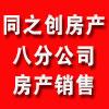 河南同之創房地產營銷策劃有限公司第八分公司