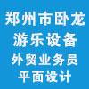鄭州市臥龍游樂設備有限公司