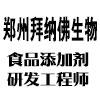 鄭州拜納佛生物工程股份有限公司