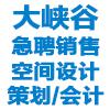 深圳市大峡谷科技发展有限公司
