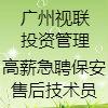 廣州視聯投資管理有限公司
