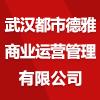 武漢都市德雅商業運營管理有限公司