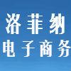 福建省洛菲納電子商務有限公司
