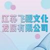 江苏飞视文化发展有限公司