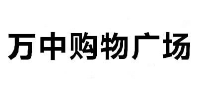 濱州市萬中購物廣場有限公司
