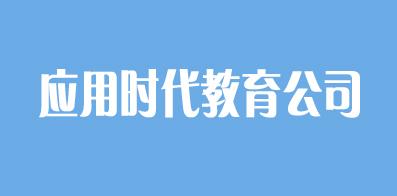 北京应用时代教育咨询有限公司湖南分公司