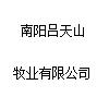 南陽呂天山牧業有限公司