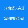 河南楚漢實業集團有限公司