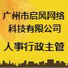 广州市启风网络科?#21152;?#38480;公司