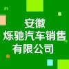 安徽烁驰汽车销售有限公司