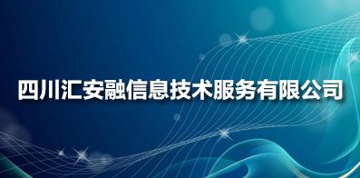 四川汇安融信息技术服务有限公司