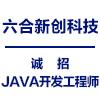 北京六合新創科技有限公司