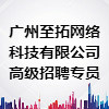 廣州至拓網絡科技有限公司
