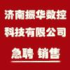 濟南振華數控科技有限公司