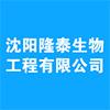 沈阳隆泰生物工程有限公司