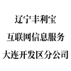 辽宁丰利宝互联网信息服务有限公司大连开发区分公司