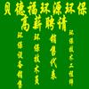 濮阳贝德福环源环保科技有限公司