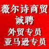 许昌薇尔诗商贸有限公司