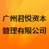 广州君悦资本管理有限公司