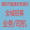 濮阳市爱康新型建材有限公司