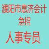 濮陽市惠濟會計服務有限公司