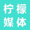 长春经济技术开发区柠檬媒体?#34892;? title=