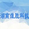 湖南维胜科技有限公司