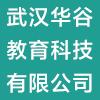 武汉华谷教育科技有限公司