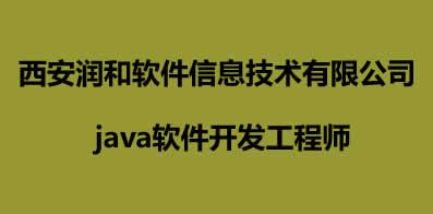 西安润和软件信息技术有限公司