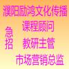 濮陽市勵鴻文化傳播有限公司