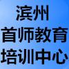 濱州首師教育培訓中心