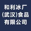 和利冰廠(武漢)食品有限公司