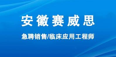 安徽赛威思医疗供应链服务有限公司