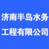 濟南半島水務工程有限公司