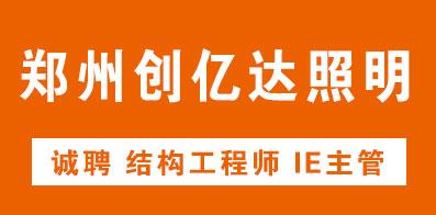 郑州创亿达照明有限公司