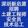 深圳市新启源实业发展有限公司