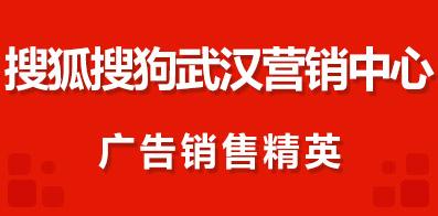 搜狐搜狗武漢營銷中心