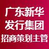 廣東新華發行集團股份有限公司