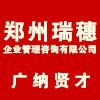 郑州瑞穗企业管理咨询有限公司