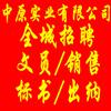 河南省中原實業有限公司
