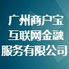 廣州商戶寶互聯網金融服務有限公司