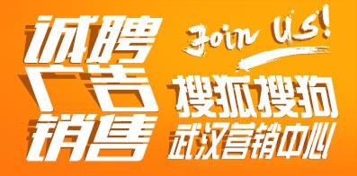 搜狐搜狗武汉营销中心