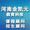 河南金凯元教育科技有限公司