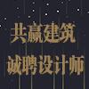 湖南共赢建筑工程有限公司