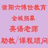 濮陽市六博仕教育科技有限公司