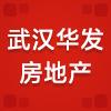 武漢華發房地產營銷顧問有限公司