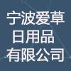 寧波愛草日用品有限公司