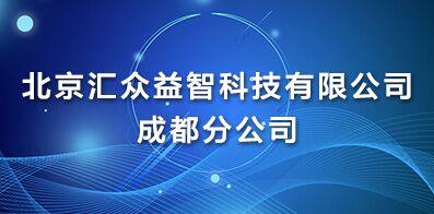 北京汇众益智科技有限公司成都分公司